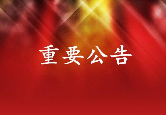 臨朐縣人民政府關于嚴厲打擊礦產資源領域違法違規行為的通告